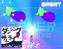 『グルーヴコースター ゼロ』に「かにみそP」や人気ボカロPの楽曲が登場!