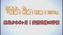 1/3【討論!】発足から6ヶ月!安倍政権の評価[桜H25/6/15]
