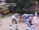 【新唐人】蘇州のガス会社でガス爆発 11人死亡