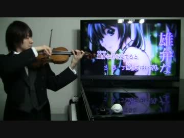 【初音ミク】リスキーゲームをヴァイオリンで演奏【ボカロ】