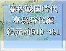 春秋戦国時代 春秋時代編 BC510-490 名臣の時代③