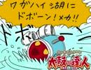 和太鼓が幻想入り 第21和 「てんぷら2000」