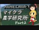 【Minecraft】マイクラ農学研究所(2)【ゆっくり、弦巻マキ実況】