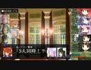 【東方卓遊戯】永琳GMのAL2/混沌揺蕩う幻想曲_1-8[MainPlay06]
