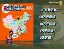 【新唐人】高すぎて「結婚できない」 中国各地の結納金