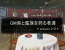 【東方卓遊戯】GM紫と蛮族を狩る者達 session2-2