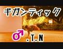 【TAKUMA】フリーダムに「ギガンティックO.T.N」を踊ってみた【夏だね!】