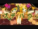 【鏡音リン・鏡音レン】エブリデイハロウィン【PV付きオリジナル】
