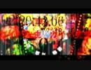 【炎合唱】人生リセットボタン【男女6人+α】