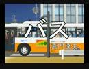 【MMD】バス【嘉門達夫】