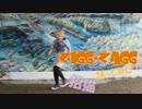 【踊ってみた】ZIGG-ZAGG【招猫】