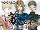 【VOCALOID3】BORDERLESS【ZOLA PROJECT】