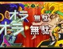 【TAS】ジョジョの奇妙な冒険 スーパーストーリーモード  Part6【第3部完!】