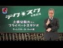 【第2回放送】家庭訪問 土橋安騎夫さん プライベート・スタジオ ディレクターズ・カット版