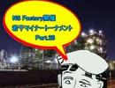 【MUGEN】NS Factory開催・若干マイナートーナメント Part.28 thumbnail