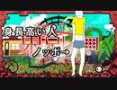 超絶ノリノリに『東京レトロ』歌ってごめんなさい【たくこぶ】