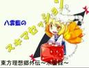 【 東方理想郷外伝~水蜜録~ Part3】