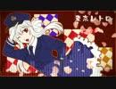 【健音テイ誕2013】東京レトロ【UTAUカバー】修正版