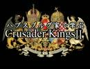 【字幕】ハプスブルグ家で学ぶCrusader KingsⅡ【第8回】