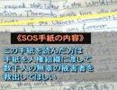 【新唐人】NYタイムズ SOS手紙を書いた男性を取材