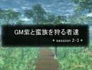 【東方卓遊戯】GM紫と蛮族を狩る者達 session2-3