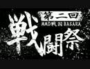第二回MMD戦国BASARA戦闘祭告知【MMD戦国BASARA】