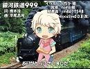 【YUU】銀河鉄道999【カバー】
