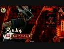だから真田でやるお!第155話「新しい航海」【戦国大戦】