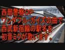 初音ミクが西部警察OPで西武新宿線の駅名を歌います。