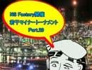 【MUGEN】NS Factory開催・若干マイナートーナメント Part.29 thumbnail