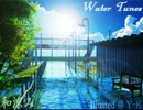 Water Tunes【夏の和涼み】