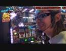 【ScooP!tv】真・スロ番 〜春の陣〜 vol.3 第1/2話[大阪ホールという名のパチスロ店〕
