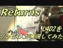 【カオス実況】Left4Dead2を4人で実況してみたリターンズ!ノームの逆襲編3
