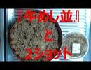 【ビバ!デカ盛り】       牛丼の巻