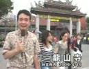 【井上和彦】龍山寺前広場でのインタビュー【台湾取材レポート】