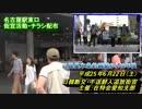 (4)日韓基本条約締結日 条約破りの韓国とは断交せよ!H25/6.22