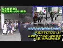 (5)日韓基本条約締結日 条約破りの韓国とは断交せよ!H25/6.22