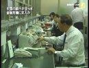 【新唐人】中国の銀行が空っぽ 金融危機に突入か