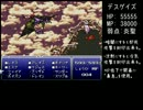 Final Fantasy6にイベントを追加してみた Part.16