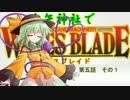 【東方卓遊戯】 守矢神社でワースブレイド 5-1