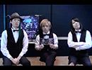 ニコ生放送直後 Mix Speaker's,Inc.(YUKI、seek、S)コメント