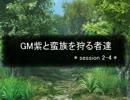【東方卓遊戯】GM紫と蛮族を狩る者達 session2-4