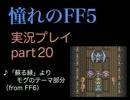 【実況】憧れのFF5を、大人になった今やってみる part20