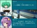 【第5回東方ニコ童祭】東方野球in熱スタ2007F 第5話-2