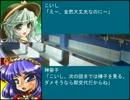 【第5回東方ニコ童祭】東方野球in熱スタ2007F 第5話-3