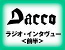 Dacco 「エキセントリック」インタヴュー <前半>