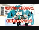 【MMD】ミクダヨーさんのお誕生日祝い的な何か