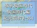 春秋戦国時代 戦国時代編 BC470-451 韓・魏・趙の立国