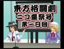 【第5回東方ニコ童祭】東方格闘劇 ニコ童祭編 [一日目シングル戦]