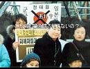 韓国まで行って反日デモに参加した民主党岡崎トミ子(宮城)「民主党は健全な野党」